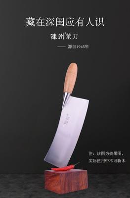浙江省台州市椒江区菜刀