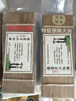 云南省西双版纳傣族自治州景洪市甘蔗原汁红糖