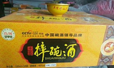 河南省商丘市睢阳区摔碗酒