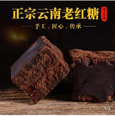 陕西省西安市雁塔区古法黑糖