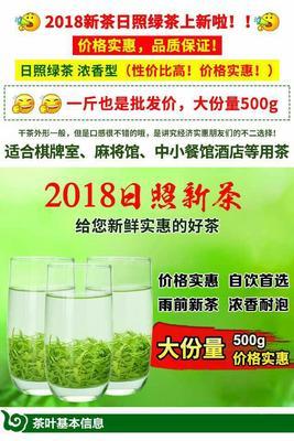 安徽省安庆市怀宁县日照绿茶 一级 袋装