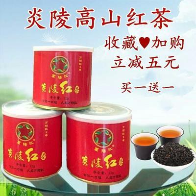 湖南省株洲市炎陵县正山小种  特级 礼盒装 买一送一万阳红红茶叶