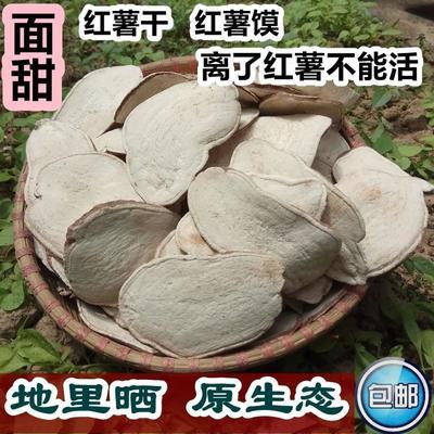 河南省周口市项城市红薯片 1年 片状 散装