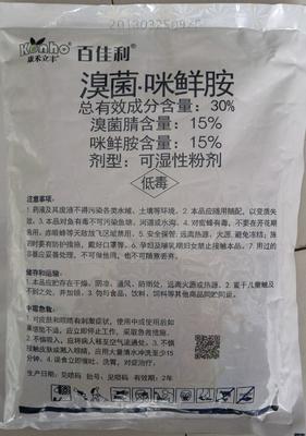 河南省郑州市金水区溴菌咪鲜胺  可湿性粉剂 袋装 低毒 康禾立丰500克炭疽