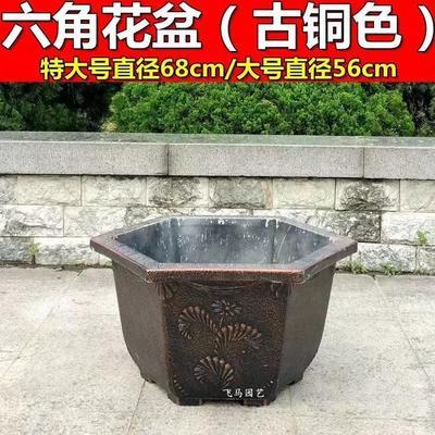 广东省佛山市南海区种植箱/育苗箱  特大古铜色六角花盆
