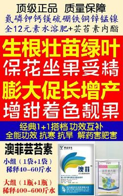 安徽省合肥市肥东县植物生长调节剂 水剂 袋装 低毒