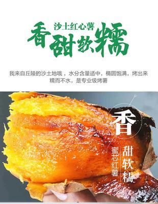 这是一张关于黄心红薯 混装通货 红皮 的产品图片