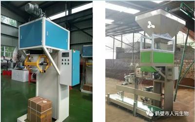 河南省鹤壁市淇滨区肥料包装机