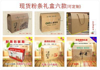 河南省郑州市惠济区纸箱