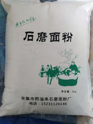 河北省石家庄市辛集市自磨面粉