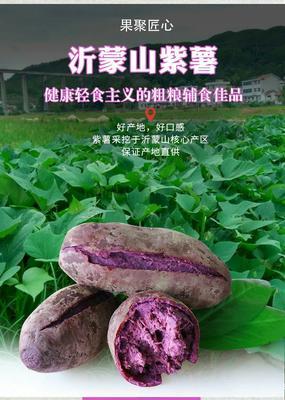 河北省唐山市迁安市富硒紫薯 混装通货