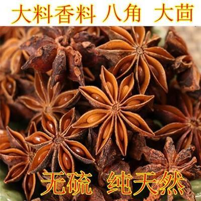 江苏省宿迁市沭阳县大茴香  八角种子,大茴香种子