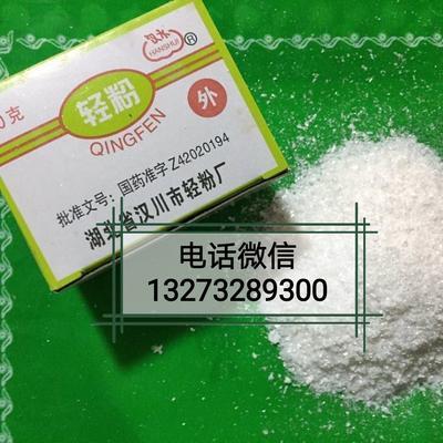 这是一张关于轻一盒粉轻药用50克 干 的产品图片
