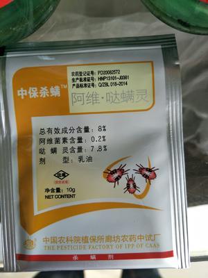 河南省商丘市民权县阿维菌素 乳油 袋装 低毒