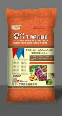 河北省石家庄市行唐县菌肥