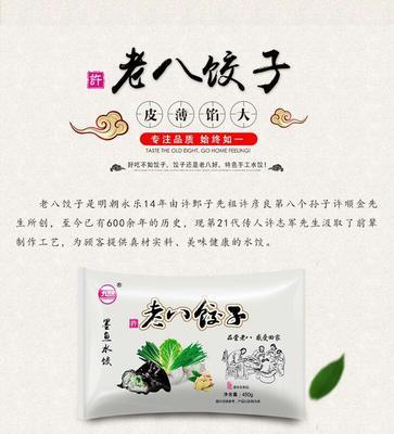 陕西省西安市未央区饺子  速冻海鲜水饺