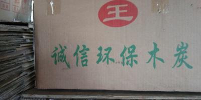 云南省红河哈尼族彝族自治州元阳县木炭