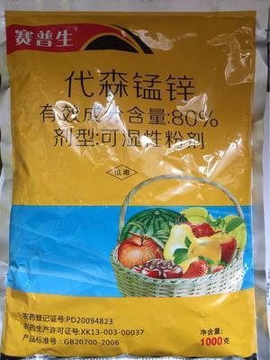 山东省潍坊市寿光市代森锰锌  可湿性粉剂 袋装 低毒 1000g 80%