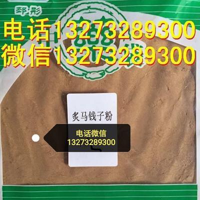 这是一张关于马钱子  制马钱子粉的产品图片