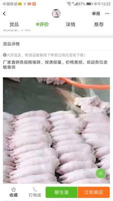 山东省菏泽市巨野县猪下水