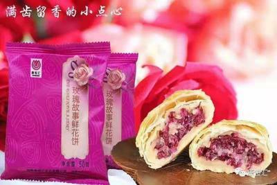 云南省红河哈尼族彝族自治州弥勒市鲜花饼 2-3个月