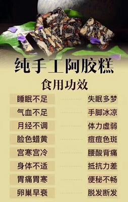云南省昆明市呈贡区阿胶糕 3-6个月