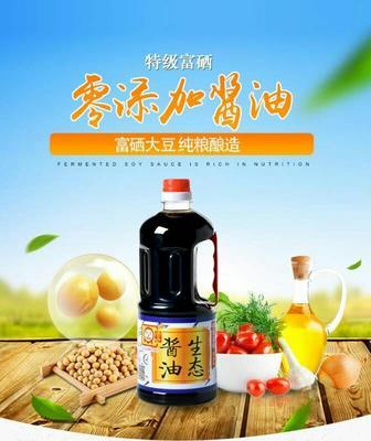 山东省济南市章丘市零添加酱油