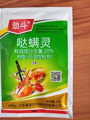 河南省郑州市惠济区哒螨灵  粉剂 袋装 低毒 10克*500袋