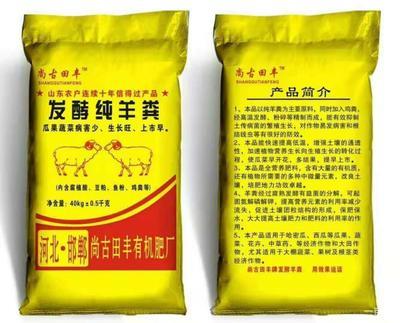 这是一张关于羊粪 的产品图片