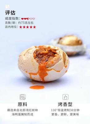 这是一张关于广西海鸭蛋 礼盒装 的产品图片