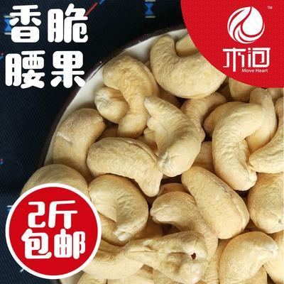云南省昆明市呈贡区腰果 6-12个月 散装