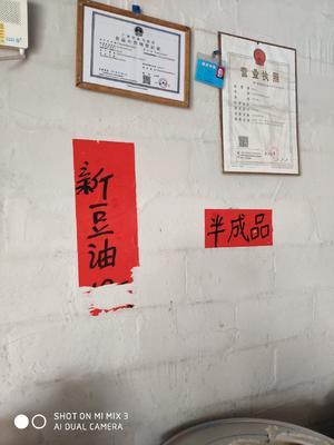 广西壮族自治区贵港市平南县农家小炸花生油