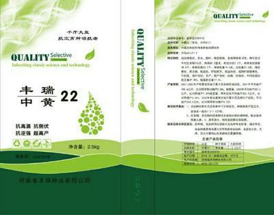 河南省驻马店市正阳县黄豆种子 大田用种 ≥98% ≥85% ≤13.5%