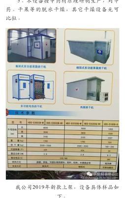 云南省昆明市呈贡区烘干机