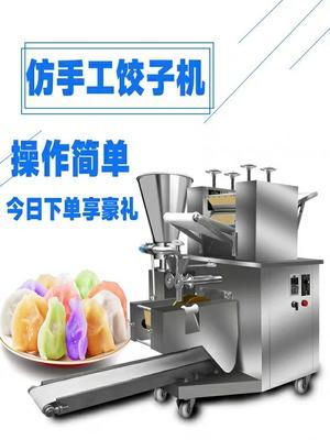 河北省邢台市任县饺子机