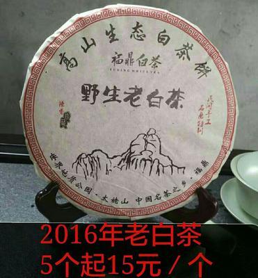 福鼎白茶  三级 袋装 2016年陈年老白茶