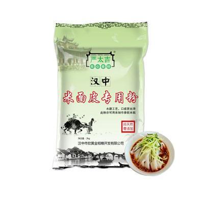 陕西省汉中市西乡县米面