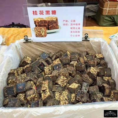 广东省广州市白云区古法黑糖