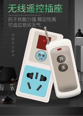 广东省广州市荔湾区水泵遥控开关