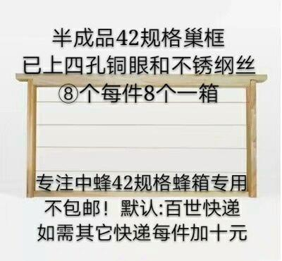 广西壮族自治区贵港市桂平市活框蜂箱