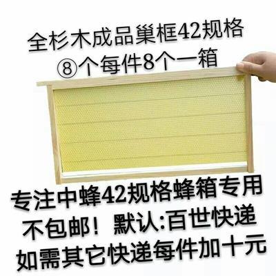 广西壮族自治区贵港市桂平市巢框  尺寸42规格蜂箱专用