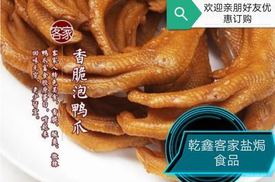 广东省梅州市兴宁市香辣鸭爪 1个月
