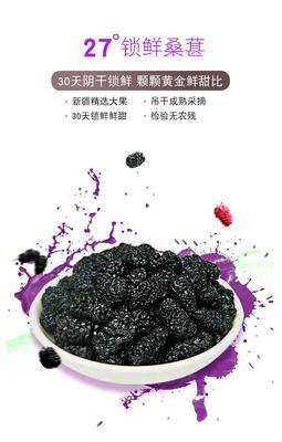 广东省潮州市湘桥区桑葚果脯
