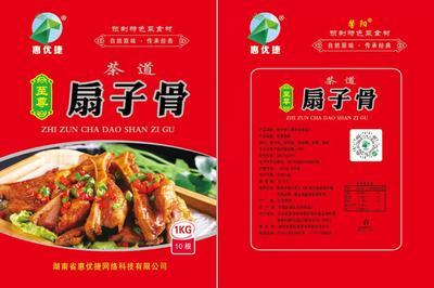 广东省清远市清新区猪扇骨