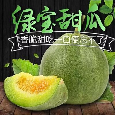 河南省洛阳市栾川县绿宝甜瓜 1斤以上