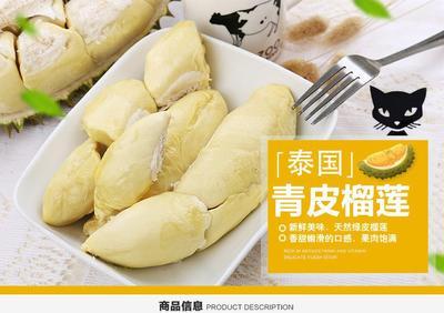 广东省潮州市湘桥区泰国榴莲 5公斤以上 90%以上