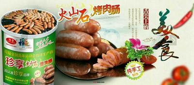 广东省深圳市龙岗区火腿肠 箱装
