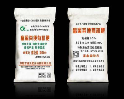 这是一张关于有机肥  尚古源沃腐植酸发酵鸡的产品图片