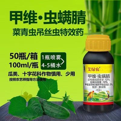 山东省潍坊市寿光市其它农资  针对抗性青虫,蓟马有