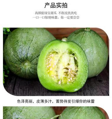 江苏省宿迁市宿城区绿宝甜瓜 0.3斤以上